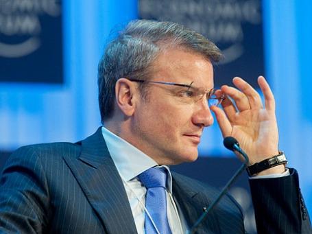 Председатель правления Сбербанка Герман Греф. Фото: РИА Новости
