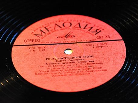 Виниловый диск с записью Государственного Гимна СССР. Фото: РИА Новости