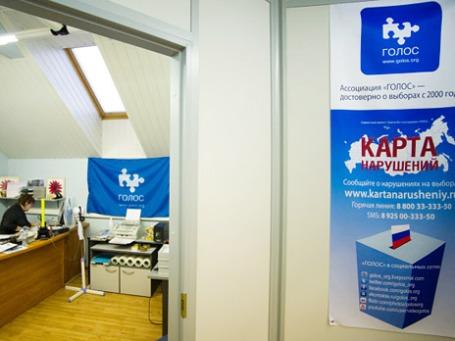 Московский офис ассоциации «Голос», занимающейся независимым наблюдением за выборами и защитой прав избирателей. Фото: РИА Новости