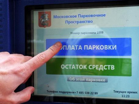 Автовладелец во время оплаты парковки с помощью терминала на улице Петровка в Москве. Фото: РИА Новости