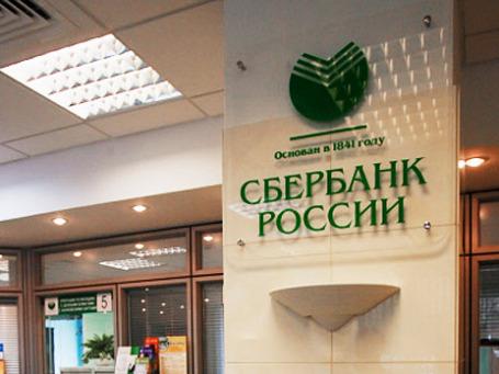 Отделение Сбербанка. Фото: РИА Новости