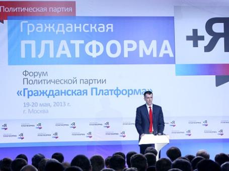 Лидер партии «Гражданская платформа» Михаил Прохоров выступает на форуме партии. Фото: РИА Новости