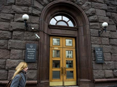 Здание Министерства образования и науки РФ. Фото: РИА Новости