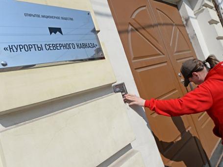 Офис ОАО «Курорты Северного Кавказа». Фото: РИА Новости