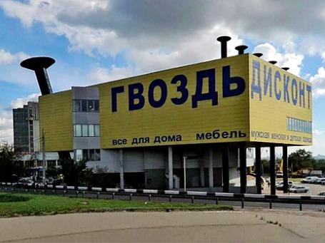 Вид на ТЦ «Гвоздь». Фото: Михаил Сметанин для BFM.ru