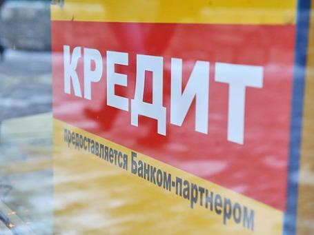 Россияне стали брать в долг более дешевые деньги. Фото: Митя Алешковский/BFM.ru