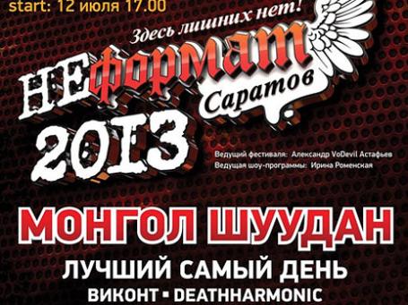 Афиша фестиваля «Неформат» с участием группы «Монгол Шуудан». Фото: mongolshuudan.ru