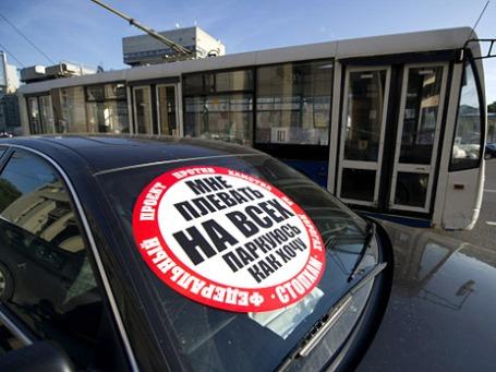 Наклейка с надписью «Мне плевать на всех, я паркуюсь, как хочу» на стекле автомобиля в Москве на Зубовском бульваре. Фото: РИА Новости