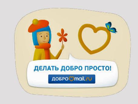 Фото: dobro.mail.ru