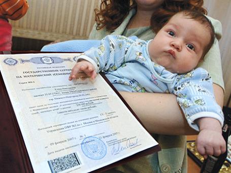 Государственный сертификат на материнский (семейный) капитал. Фото: ИТАР-ТАСС