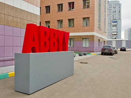 Офис ABBYY в Москве. Фото: abbyy.ru