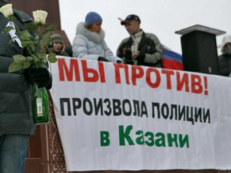 Участники митинга «Против произвола полиции»  в Казани. Фото: РИА Новости