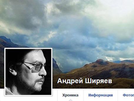 Скриншот личной страницы Андрея Ширяева на Facebook