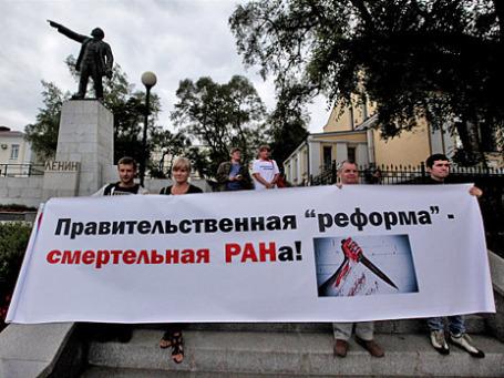 Участники митинга работников Дальневосточного отделения Российской академии наук во Владивостоке 4 сентября 2013 года. Фото: РИА Новости