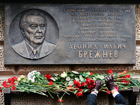 Мемориальная доска Леониду Брежневу на Кутузовском проспекте в Москве. Фото: РИА Новости