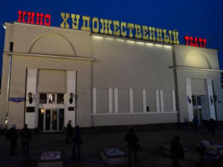 Кинотеатр «Художественный». Фото: РИА Новости