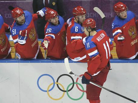 Игроки российской сборной поздравляют Евгения Малкина с забитой шайбой. Фото: Reuters