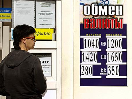 Пункт обмена валюты в Севастополе. Фото: Reuters