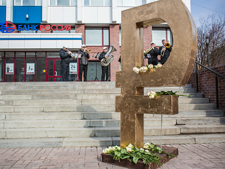 Символ российского рубля, установленный во время акции в поддержку акционерного банка «Россия», перед офисом банка в Переведеновском переулке в Москве. Фото: РИА Новости.