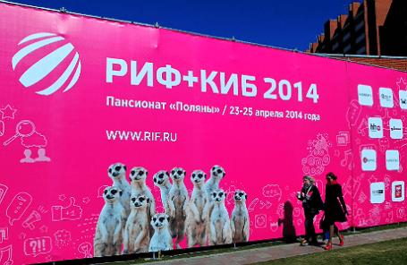 Погода на форуме как ситуация в IT-сфере — переменчивая. Фото: Виталий Акимов/BFM.ru