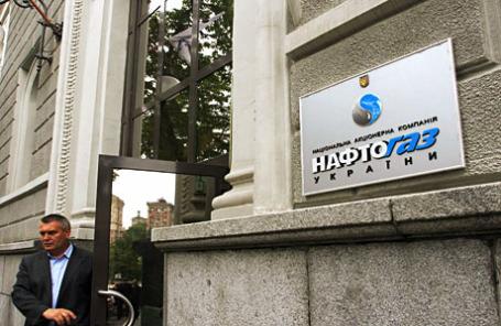 Офис НАК «Нафтогаз Украины».