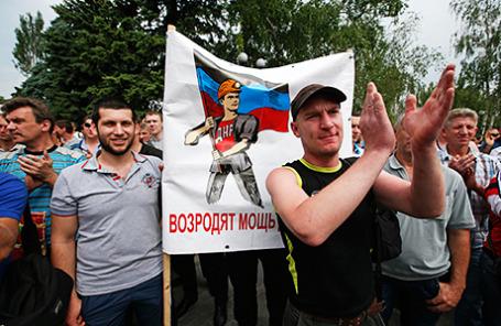 В Донецке состоялся шахтерский митинг.
