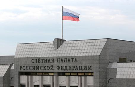 Счетная палата РФ.