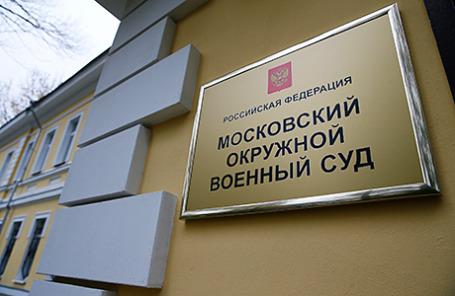 Московский окружной военный суд.