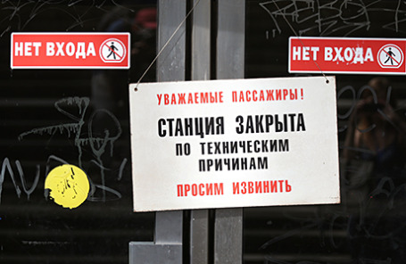 Вход на одну из станций московского метрополитена.