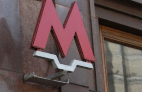 Эмблема московского метро у входа на станцию.