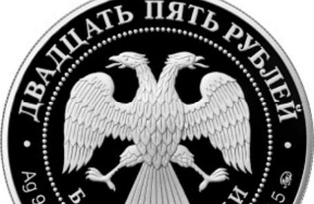 Памятная 25-рублевая монета.