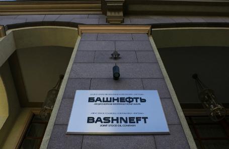 Табличка на здании ОАО АНК «Башнефть» в Москве.