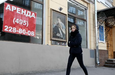 Объявление об аренде помещения на одной из улиц Москвы.