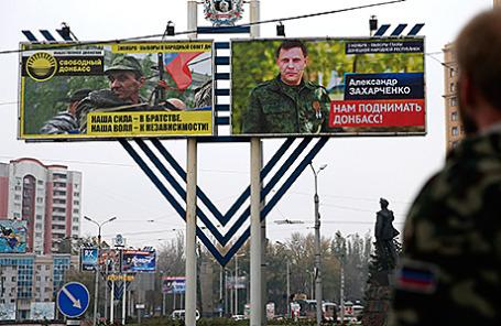 Предвыборная агитация в Донецке.