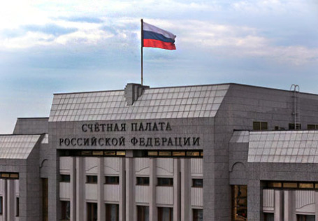 Счетная палата Российской Федерации.