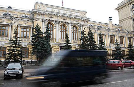 Центральный банк РФ.