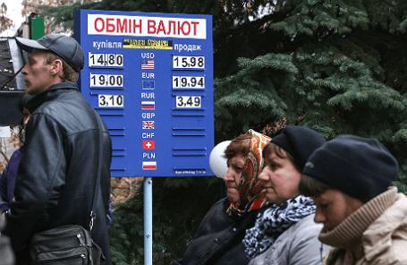Жители Донецка у отделения банка.