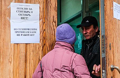 Местная жительница в очереди на получение пенсий. Донецк, Украина.