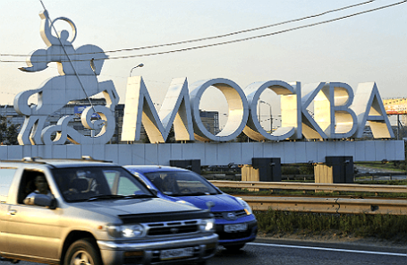 Надпись на въезде в Москву на Каширском шоссе.