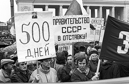 Манифестация демократических сил у ЦПКиО имени Горького, 16 июня 1990.