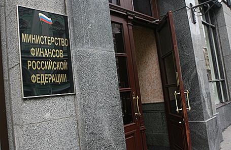 Министерство финансов РФ,