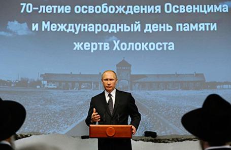 Президент России Владимир Путин (в центре) выступает на встрече, посвященной 70-й годовщине освобождения советскими войсками узников концлагеря Освенцим и Международному дню памяти жертв Холокоста, в Еврейском музее и центре толерантности.