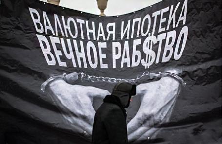 Митинг Всероссийского движения валютных заемщиков в парке Горького.
