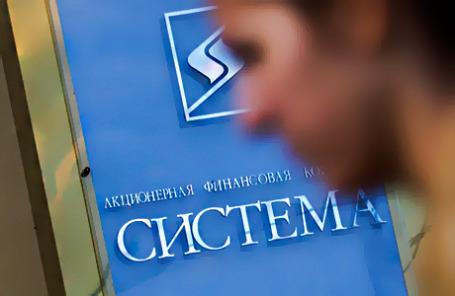 Табличка на здании АФК «Система».