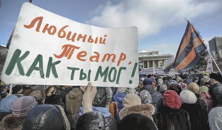 Митинг против оперы «Тангейзер» в постановке Тимофея Кулябина в Новосибирске.
