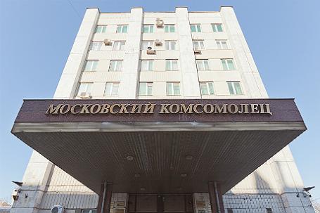 Вид на здание редакции газеты «Московский комсомолец».