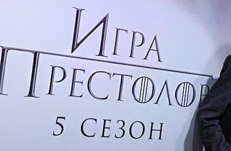 Премьера 5-го сезона сериала «Игра престолов» в Москве.