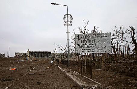 Дорожный указатель к руинам аэропорта Донецка.