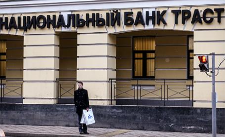 Отделение ОАО «Национальный банк «Траст» в Москве.
