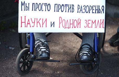 Во время митинга ученых «За науку и образование» в поддержку фонда